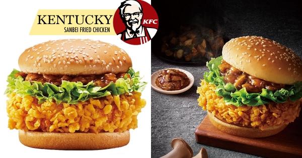 【全台】肯德基也賣熱炒?!超狂「三杯咔啦雞腿堡」限時開賣 「美式雞塊x台式熱炒」超對味