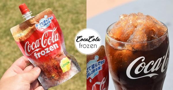 【日本】可樂還能這樣喝!日本「檸檬可樂冰沙袋」強勢回歸 手捏一下秒做出清涼冰沙!