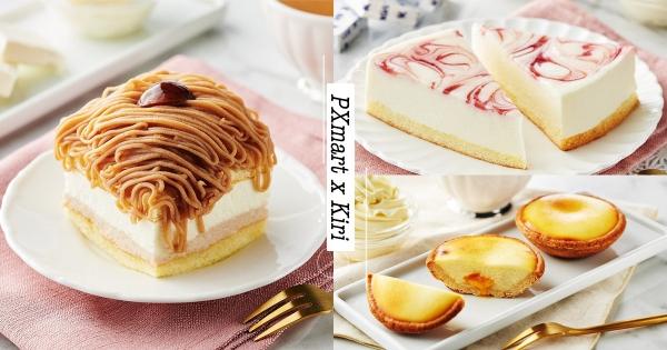 【全台】乳酪控注意!全聯「kiri法式乳酪甜點」濃厚登場 國寶級「法式乳酪蒙布朗」超欠吃!
