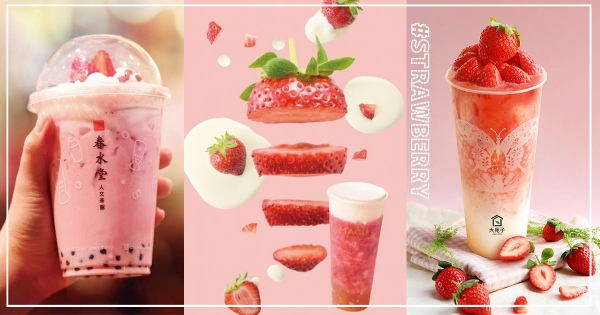 【全台】草莓控看這邊~特蒐5間「夢幻草莓系飲品」 完美組合「草莓+起司」太超過!